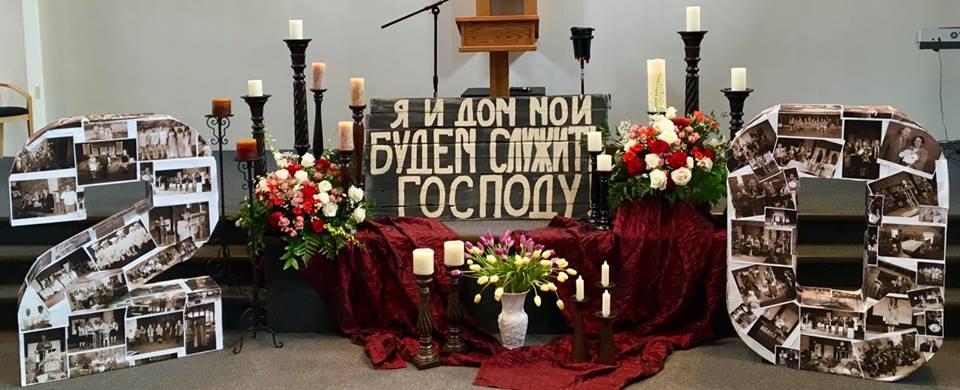 Юбилей 20-летие Церкви
